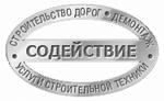 ООО СТК Содействие